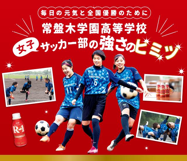毎日の元気と全国優勝のために 常盤木学園高等学校 女子サッカー部の強さのヒミツ