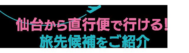 仙台から直行便で行ける! 旅先候補をご紹介
