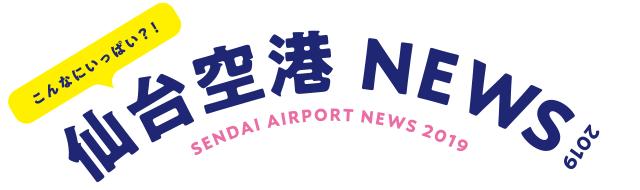 こんなにいっぱい?!仙台空港 NEWS 2019