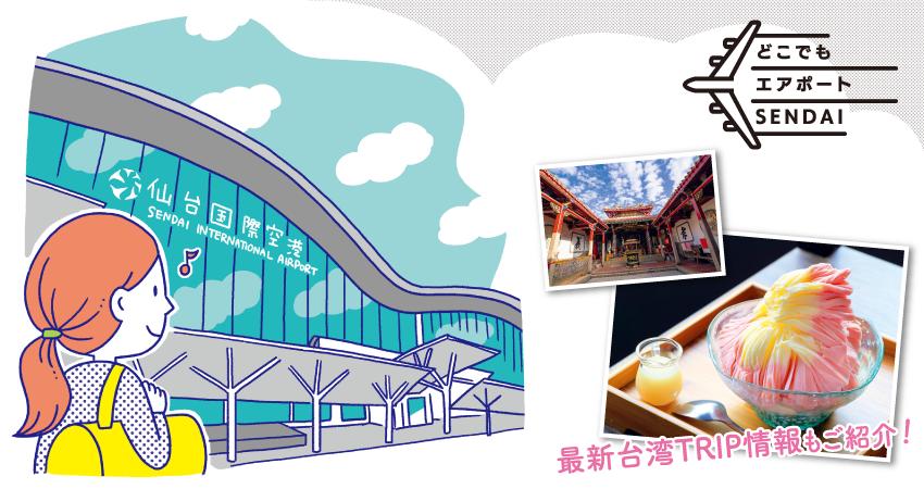 「どこでもエアポートSENDAI」最新台湾TRIP情報もご紹介!