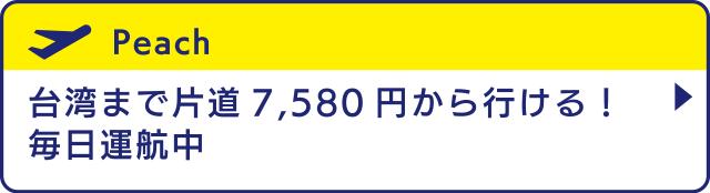 [Peach]台湾まで片道7,580円から行ける!毎日運航中