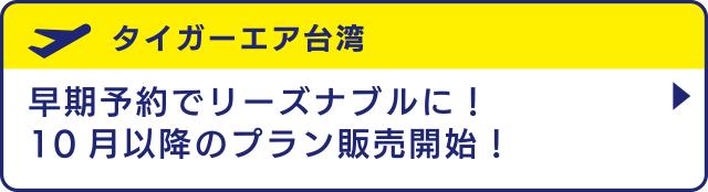 [タイガーエア台湾]早期予約でリーズナブルに!10月以降のプラン販売開始!