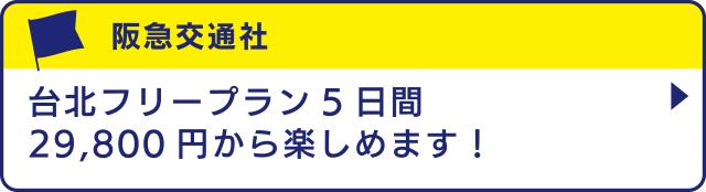 [阪急交通社]台北フリープラン5日間29,800円から楽しめます!
