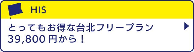 [HIS]とってもお得な台北フリープラン39,800円から!