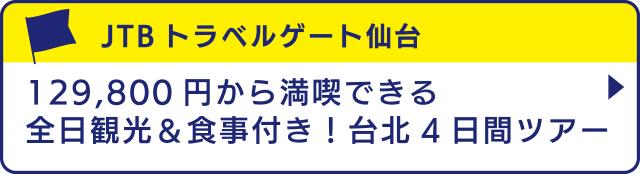 [JTBトラベルゲート仙台]129,800円から満喫できる全日観光&食事付き!台北4日間ツアー