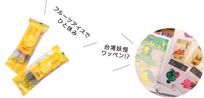 「フルーツアイスでひと休み」「台湾妖怪ワッペン!?」