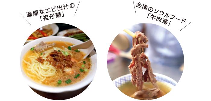 濃厚なエビ出汁の「担仔麺」、台南のソウルフード「牛肉湯」