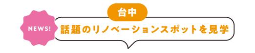 台中 [NEWS!]話題のリノベーションスポットを見学