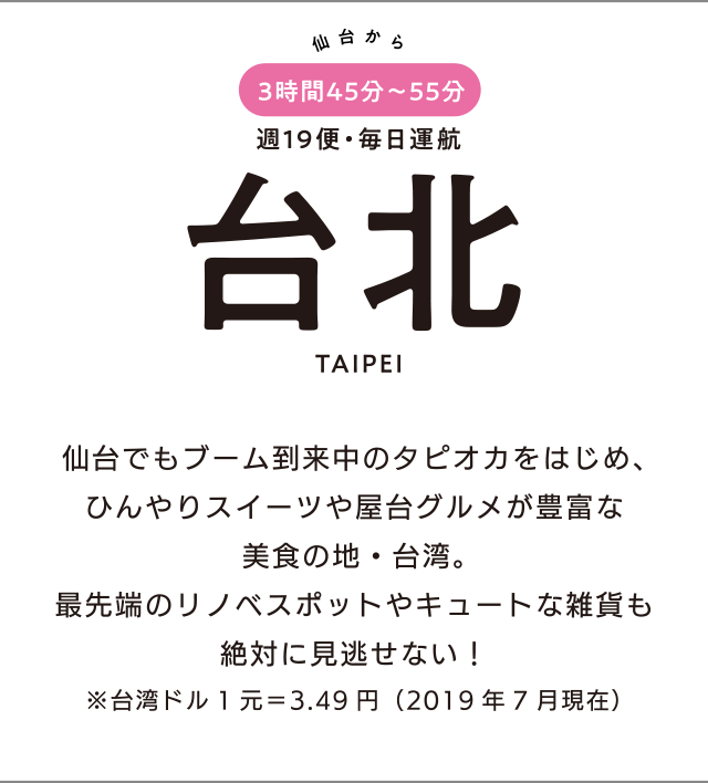 仙台から約3時間45分〜55分 週19便・毎日運行 台北 TAIPEI
