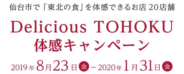 仙台市近郊で「東北の食」を体感できるお店20店舗 「Delicious TOHOKU」体感キャンペーン 2019年8月23日(金)~2020年1月31日(金)