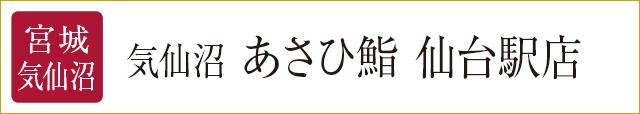 気仙沼 あさひ鮨 仙台駅店