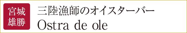 三陸漁師のオイスターバー Ostra de ole