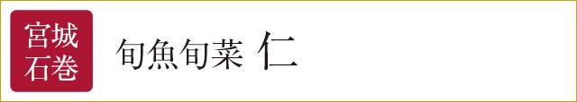 旬魚旬菜 仁