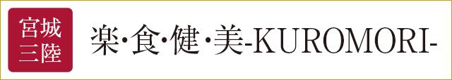 楽・食・健・美-KUROMORI-