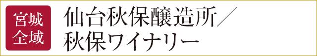 仙台秋保醸造所/秋保ワイナリー