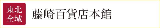 藤崎百貨店本館