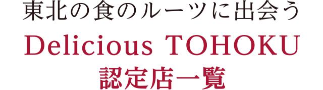 東北の食のルーツに出会う「Delicious TOHOKU」認定店一覧