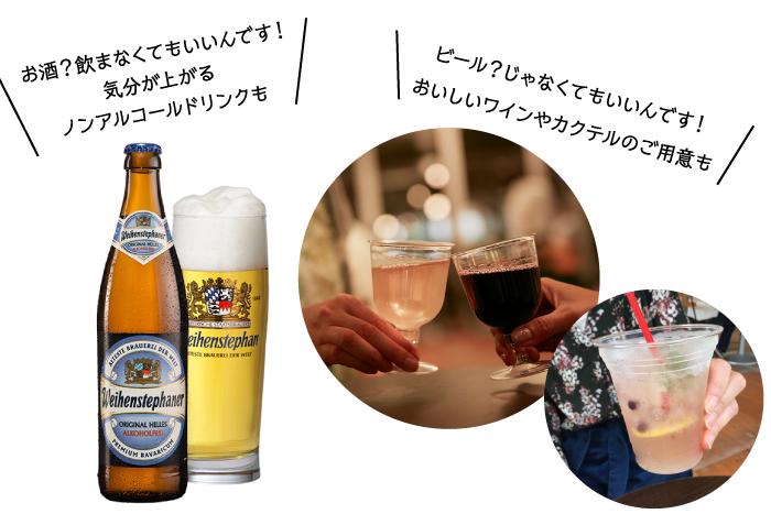 「お酒?飲まなくてもいいんです!気分が上がるノンアルコールドリンクも」「ビール?じゃなくてもいいんです!おいしいワインのご用意も」