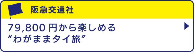 """[阪急交通社]79,800円から楽しめる""""わがままタイ旅"""""""