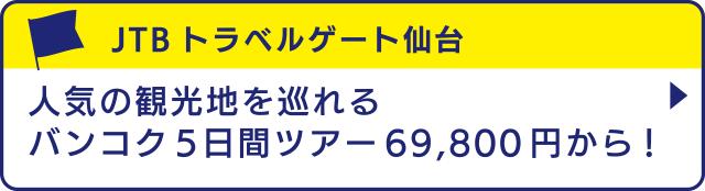 [JTBトラベルゲート仙台]人気の観光地を巡れるバンコク5日間ツアー69,800円から!