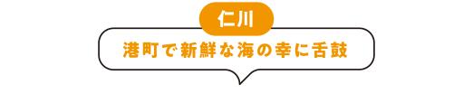 [仁川]港町で新鮮な海の幸に舌鼓
