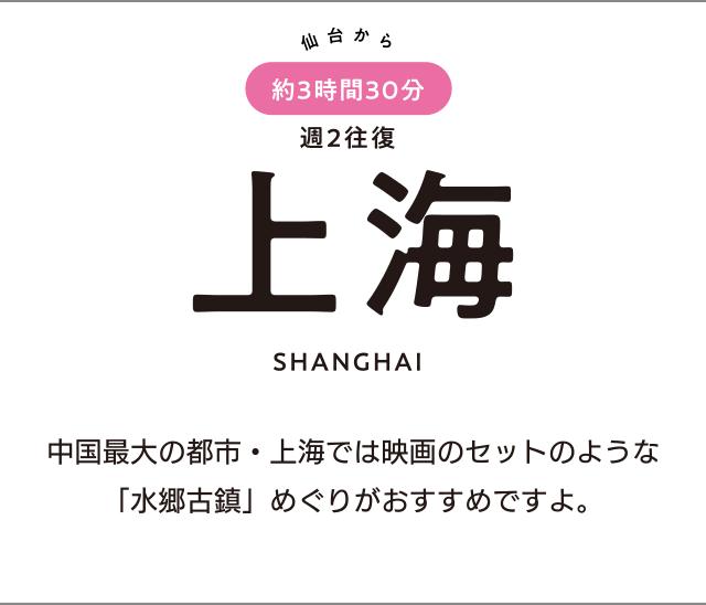 仙台から約3時間30分 週2往復 上海 SHANGHAI「中国最大の都市・上海では映画のセットのような「水郷古鎮」めぐりがおすすめですよ。」