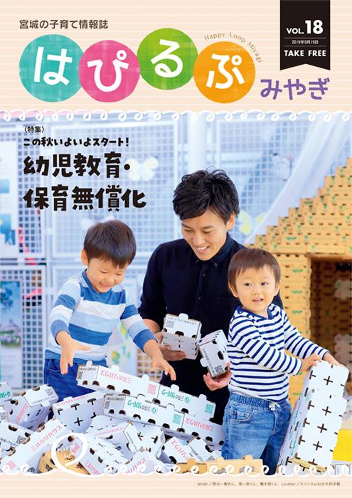 宮城の子育て情報誌「はぴるぷ みやぎ vol.18」
