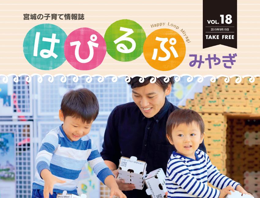 宮城の子育て情報誌「はぴるぷ みやぎ」vol.18