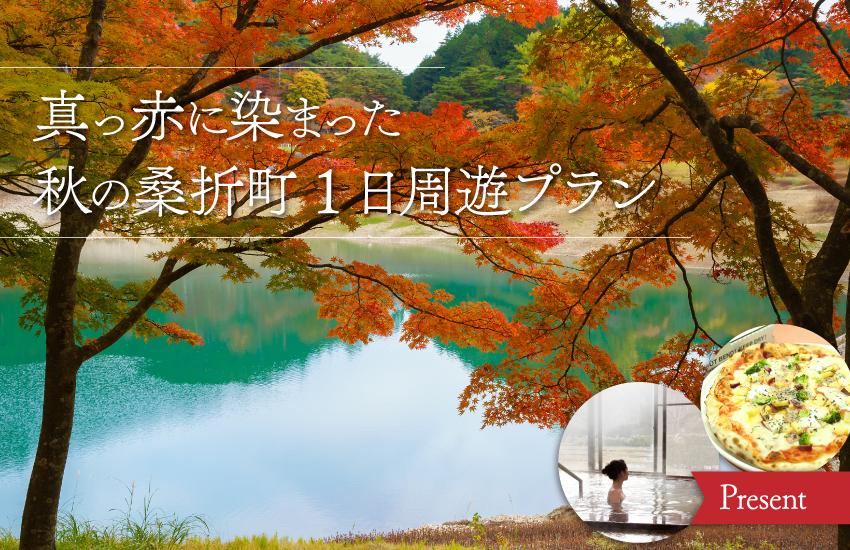 仙台から約1時間。真っ赤に染まった秋の桑折町1日周遊プラン