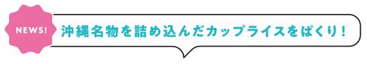 [NEWS!]沖縄名物を詰め込んだカップライスをぱくり!る