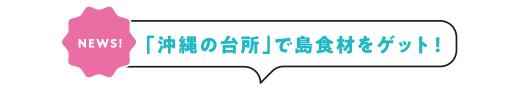 [NEWS!]「沖縄の台所」で島食材をゲット!
