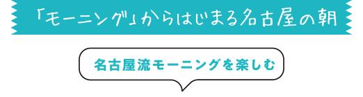 「モーニング」からはじまる名古屋の朝 名古屋流モーニングを楽しむ