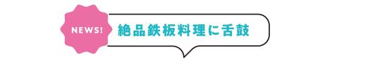 [NEWS!]絶品鉄板料理に舌鼓