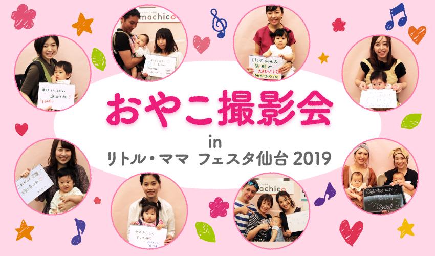 おやこ撮影会 in リトル・ママ フェスタ仙台2019