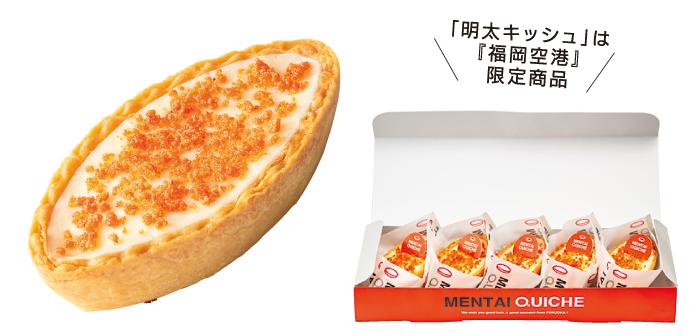「明太キッシュ」は『福岡空港』限定商品