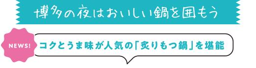 博多の夜はおいしい鍋を囲もう [NEWS!]コクとうま味が人気の「炙りもつ鍋」を堪能
