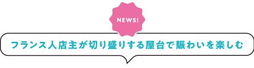 [NEWS!]フランス人店主が切り盛りする屋台で賑わいを楽しむ