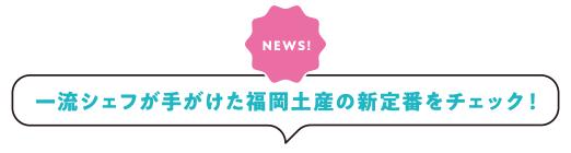 [NEWS!]一流シェフが手がけた福岡土産の新定番をチェック!