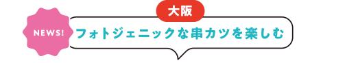 [大阪][NEWS!]フォトジェニックな串カツを楽しむ