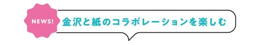 [NEWS!]金沢と紙のコラボレーションを楽しむ