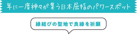 年に一度神々が集う日本屈指のパワースポット 縁結びの聖地で良縁を祈願