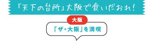 「天下の台所」大阪で食いだおれ! [大阪][NEWS!]「ザ・大阪」を満喫