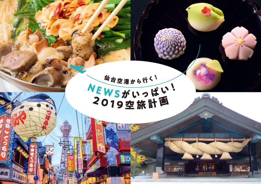 仙台空港から行く!NEWSがいっぱい!2019空旅計画