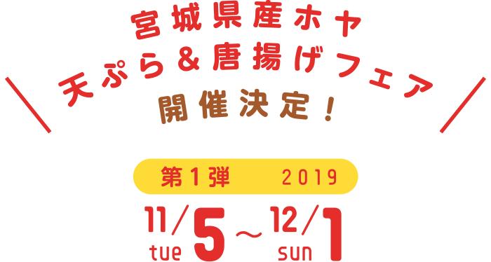 宮城県産ホヤ天ぷら&唐揚げフェア開催中![第1弾]2019/11/5tue~12/1sun