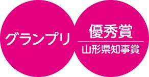 グランプリ・優秀賞(山形県知事賞)