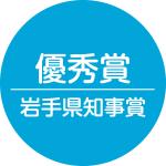 優秀賞(岩手県知事賞)