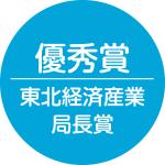 優秀賞(東北経済産業局長賞)