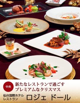 仙台国際ホテル  レストラン ロジェ ドール