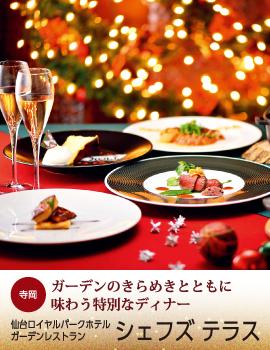 仙台ロイヤルパークホテル ガーデンレストラン シェフズ テラス