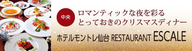 ホテルモントレ仙台 RESTAURANT ESCALE